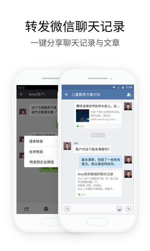 企业微信 v2.4.16
