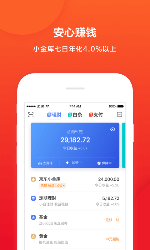 京東金融 V5.4.20 安卓版
