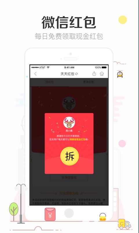 楚楚街 V3.22 安卓版