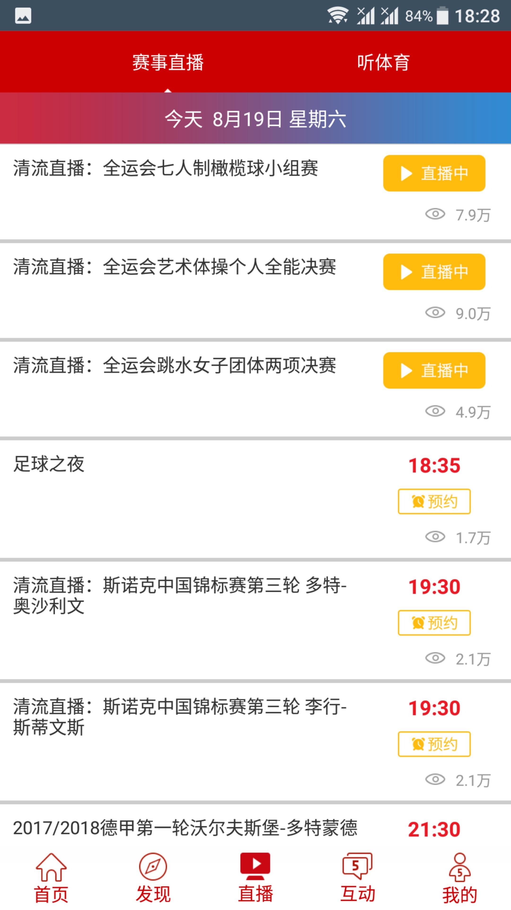 CCTV5 v2.3.3