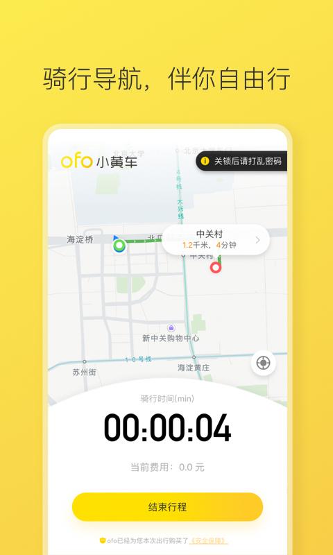 ofo共享单车 v2.17.0