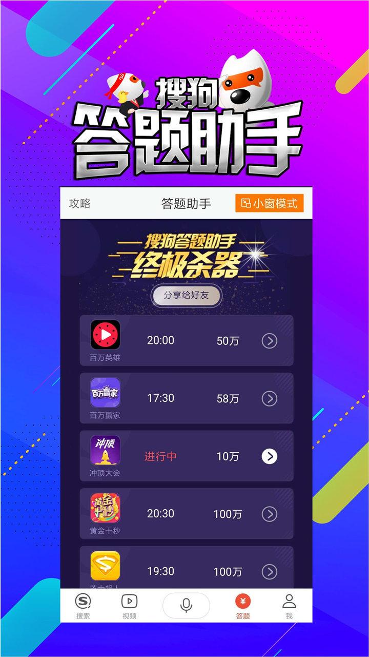 搜狗搜索 v5.9.1.7