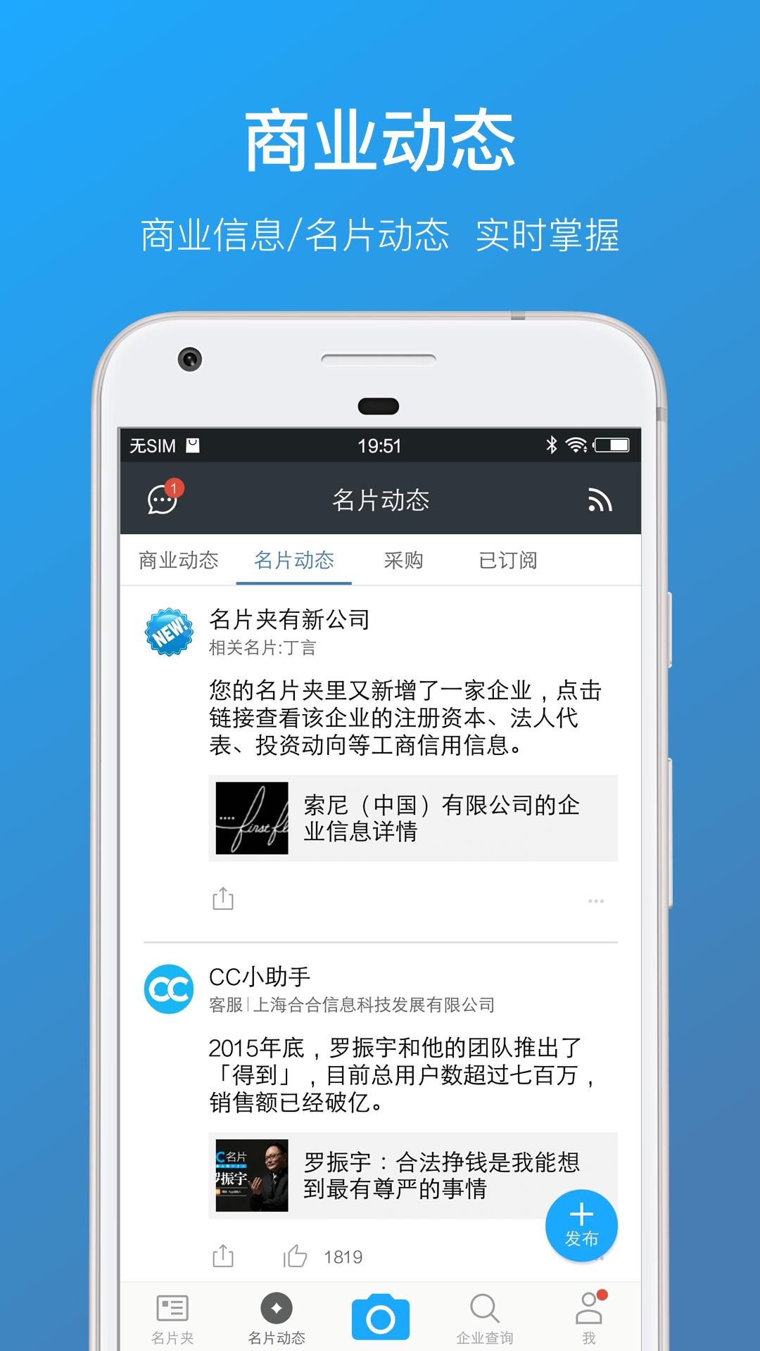 名片全能王 v7.48.1.20180724