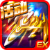 雷霆EX星際大戰 v2.1