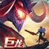 剑与家园-巨龙时代 v1.18.10