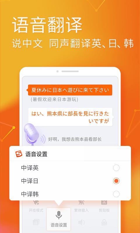 搜狗输入法 v8.21