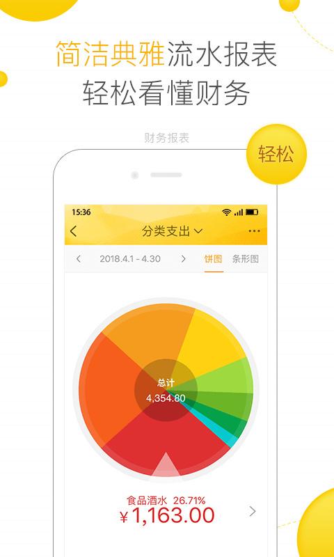随手记 v10.6.4.5