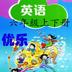 深圳英语6年级-优乐点读机