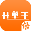 开单王 v1.0.9