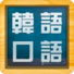 韩语口语谐音大全 v2.7.0