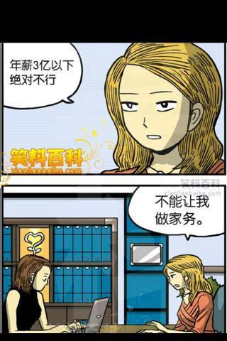 超內涵漫畫合集21 v2.3.4