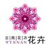 云南花卉 v1.0