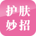 护肤小妙招 v10.01
