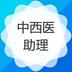 中西医结合助理医师考试 v3.0.0