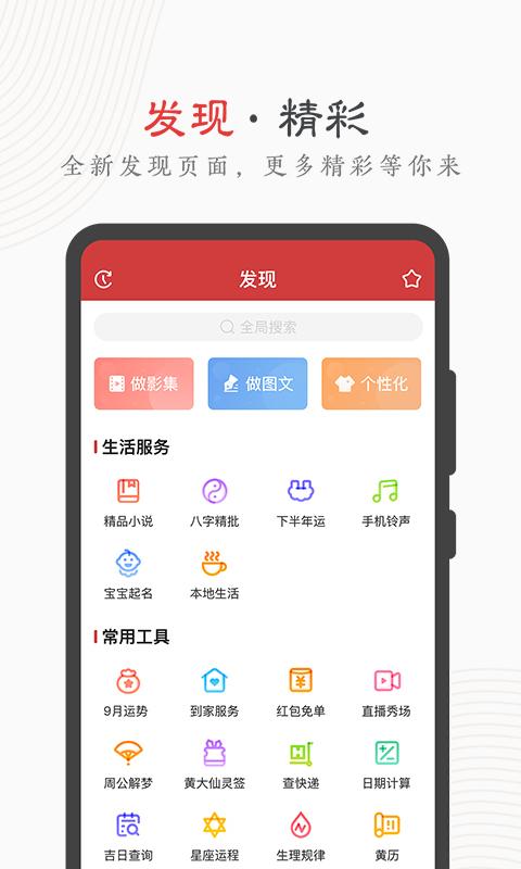 中华万年历 v7.6.6