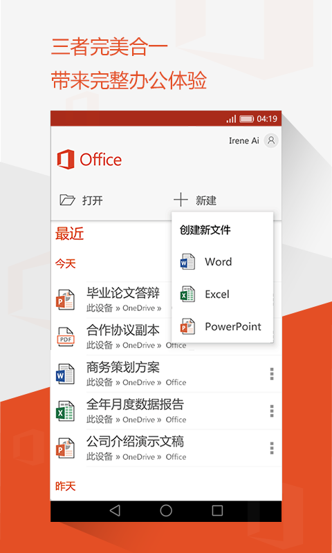 Microsoft Office V16.0.8431.1009 安卓版