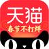 手机天猫 v9.5.0