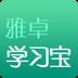 雅卓学习宝 v1.2.0