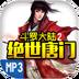 斗羅大陸2絕世唐門 v1.0