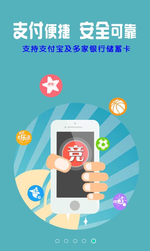 天天竞彩彩票 v6.1.5