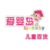 东莞爱婴岛儿童百货 v1.0