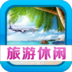 中国旅游休闲 v1.1