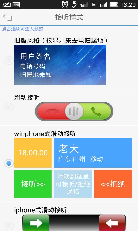 手机来电归属地 v6.13