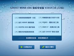 GHOST WIN8 X86 裝機專業版 V2019.10 (32位)