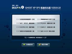 深度技术 GHOST XP SP3 极速优化版 V2019.10