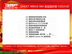 雨林木风 GHOST WIN10 X64 喜迎国庆版 V2019.10(64位)