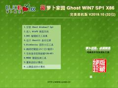 蘿卜家園 GHOST WIN7 SP1 X86 完美裝機版 V2019.10 (32位)