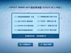 GHOST WIN8 X64 稳定纯净版 V2019.10(64位)