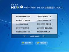 深度技术 GHOST WIN7 SP1 X64 万能装机版 V2019.11(64位)