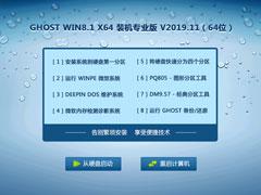 GHOST WIN8.1 X64 裝機專業版 V2019.11(64位)