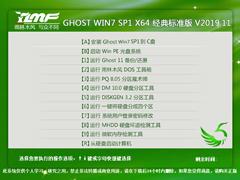 雨林木風 GHOST WIN7 SP1 X64 經典標準版 V2019.11(64位)