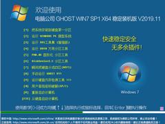電腦公司 GHOST WIN7 SP1 X64 穩定裝機版 V2019.11(64位)