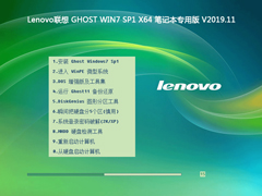 Lenovo聯想 GHOST WIN7 SP1 X64 筆記本專用版 V2019.11(64位)
