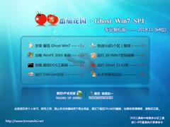 番茄花园 GHOST WIN7 SP1 X64 专业装机版 V2019.11 (64位)
