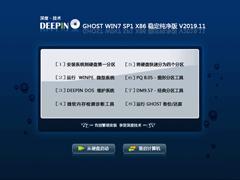 深度技術 GHOST WIN7 SP1 X86 穩定純凈版 V2019.11(32位)