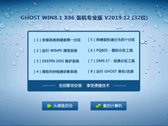 GHOST WIN8.1 X86 装机专业版 V2019.12 (32位)