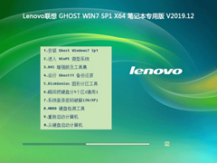 Lenovo联想 GHOST WIN7 SP1 X64 笔记本专用版 V2019.12(64位)