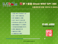 蘿卜家園 GHOST WIN7 SP1 X64 U盤裝機安全版 V2019.12(64位)