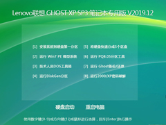 Lenovo聯想 GHOST XP SP3 筆記本專用版 V2019.12