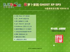 萝卜家园 GHOST XP SP3 U盘装机安全版 V2019.12