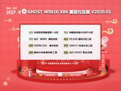 必发365娱乐官网 GHOST WIN10 X86 喜迎元旦版 V2020.01(32位)