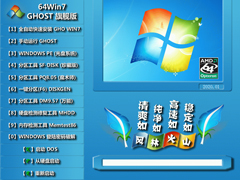 【风林火山】 GHOST WIN7 SP1 X64 万能装机版 V2020.01 (64位)