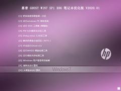 惠普 GHOST WIN7 SP1 X86 筆記本優化版 V2020.01(32位)