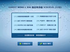 GHOST WIN8.1 X86 稳定纯净版 V2020.01 (32位)