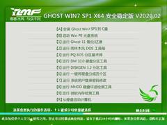 雨林木风 GHOST WIN7 SP1 X64 安全稳定版 V2020.02