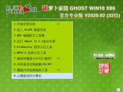 萝卜家园 GHOST WIN10 X86 官方专业版 V2020.02 (32位)